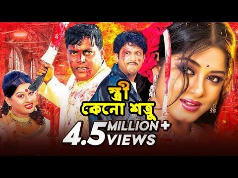Xxx Mp4 স্ত্রী কেন শত্রু Stri Keno Shotru Bangla Movie Moushumi Amin Khan Dipjol Mayuri 3gp Sex