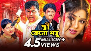 স্ত্রী কেন শত্রু -  Stri Keno Shotru | Bangla Movie | Moushumi, Amin Khan, Dipjol,  Mayuri