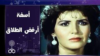الفيلم العربي: آسفة أرفض الطلاق