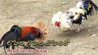 Lahiri Lahiri Lahiri Lo Telugu Movie | Hen Fighting Scene | Aditya | Hari Krishna | ETV Cinema