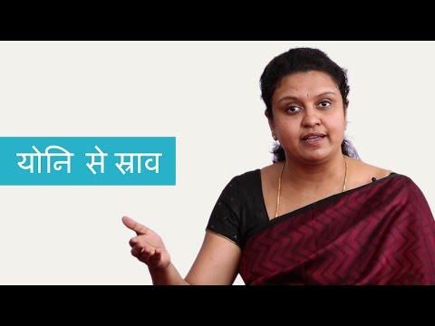 Xxx Mp4 योनि से होने वाला स्राव क्या सामान्य है और क्या नहीं Hindi 3gp Sex