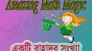 Amazing math- magic trick tutorial bangla-part-3-math magic tricks