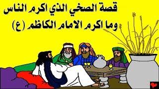 """""""قصه حقيية"""" - الصخي الذي اكرم الفقراء ولم يكرم الامام الكاظم (ع) وماذا فعل بالامام تابع القصه للأخير"""