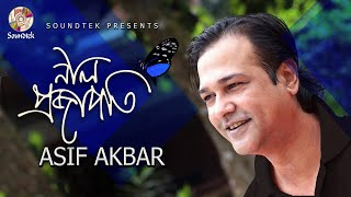 Asif Akbar - Neel Projapoti | নীল প্রজাপতি | Lyrics Video | Bangla Hit Song | Soundtek