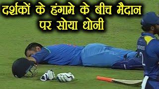India Vs Sri Lanka 3rd ODI: MS Dhoni sleeps on the ground during match | वनइंडिया हिंदी
