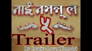 Nai nabhannu la 5 || Trailer || By Creative Lover || Comedy
