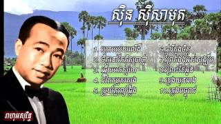 [Sin Sisamuth] ▶ ស៊ិន ស៊ីសាមុត Khmer Song Mp3 Collection Nonstop | Khmer Old Song