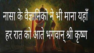 वैज्ञानिको ने भी माना यहाँ आते है श्री कृष्ण || shri krishan mystery in nidhivan