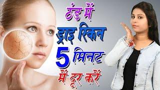 ठंड में ड्राई स्किन 5 मिनट में दूर करें Dry Skin In Winters (Beauty Tips For Dry & Rough Skin)
