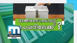 Should We Return To Paper Ballots?| Njangalkkum Parayanundu Episode 256| Mathrubhumi News