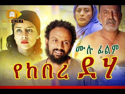Xxx Mp4 የከበረ ደሃ Ethiopian Movie Yekebre Deha 2019 3gp Sex