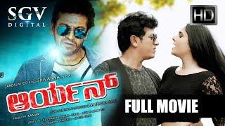 Aryan - ಆರ್ಯನ್  | Kannada Full HD Movie | New Kannada Movies | Shivarajkumar, Ramya