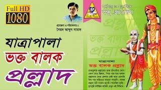 bangla jatra pala | Vokto Balok Prollad | যাত্রাপালা ভক্ত বালক প্রল্লাদ | Official Jatrapala