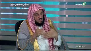 د. عائض القرني: المرأة السعودية مثلت المملكة في مؤتمرات وجامعات عالمية بكل ثقة.