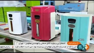 Iran Reverse engineering industrial projects workshop, Pardis county مهندسي معكوس پروژه هاي صنعتي
