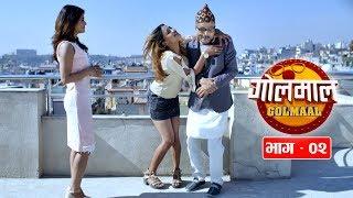 Nepali Comedy Golmal (गोलमाल) - 2 | 2 Feb 2018 | New Nepali Comedy Serial
