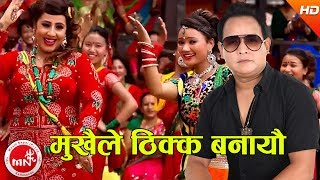 Mukhaile Thikka Banayo | Teej Song 2015 by Manju Paudel & Santu Thapa
