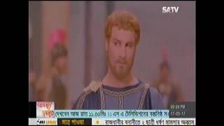 হাতিম বাংলা ভাষায় .. Hatim tai bangla dubbing EP 170