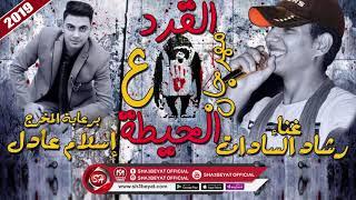 مهرجان القرد ع الحطية غناء رشاد السادات EL ERD ALA EL7ETA - RASHAD ELSADAT