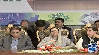 First Year Of PM Imran Khan Govt Completion Ceremony | 18 Aug 2019