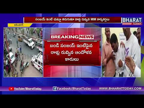 Xxx Mp4 BJP బండి సంజయ్ ఇంటిపై MIM దాడి Tension At Karimnagar MIM Activists Attack On Bandi Sanjay Home 3gp Sex