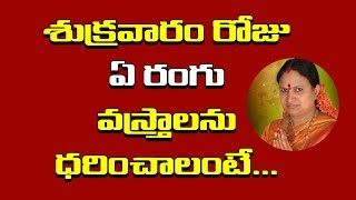 శుక్రవారం రోజు ఈ రంగు వస్త్రాలను ధరిస్తే మీకు మంచి జరుగుతుంది | Amazing Facts In Telugu Culture