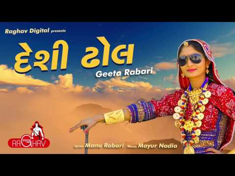 Xxx Mp4 Desi Dhol Vage AUDIO Geeta Rabari Raghav Digital 3gp Sex