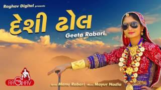 Desi Dhol Vage (AUDIO) | Geeta Rabari | Raghav Digital
