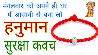 हनुमान सुरक्षा कवच । Protect Urself । बुरी शक्तियां दूर भागेंगी । Om Namoh Narayan