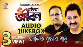 Kumar Shanu, Asif - Eito Jibon