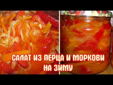 Салаты с болгарским перцем рецепты на зиму с