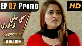 Pakistani Drama | Khatti Methi Love Story - Episode 7 Promo | Ramzan Special | Express Entertainment