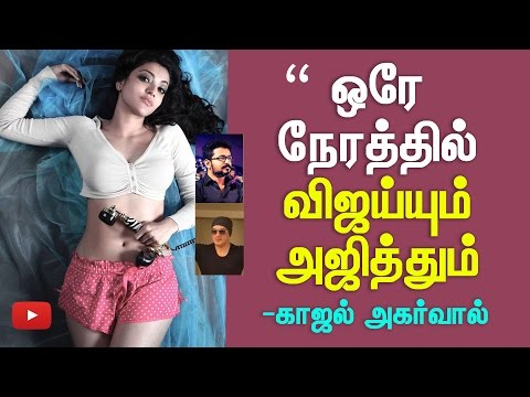 Vijay Film & Ajith Film - Both superstar's Luckiest Heroine Kajal Agarwal's role | Cine Flick