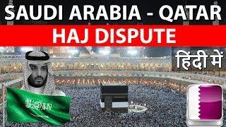 Qatar - Saudi Arabia Haj Dispute - सऊदी अरब कर रहा हज यात्रा का दुरूपयोग ?