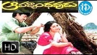 Aapadbandhavudu (1992) - HD Full Length Telugu Film - Chiranjeevi - Meenakshi Seshadri