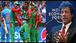 লজ্জাহীন এই পাকিস্থানি ক্রিকেটার একি বলল বাংলাদেশকে নিয়ে ??? Imran Khan   Bangladesh Cricket News