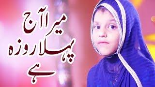 My First Fast | Mera Aaj Pehla Roza Hai | Mera Roza Hai | Inspirational Video | Ramadan Kids