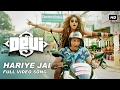 Devi | Hariye Jai | Paoli Dam | Arijit Singh | Savvy | Rick Basu | SVF Music | 2017