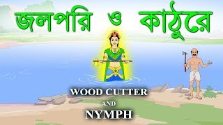woodcutter and fairy story