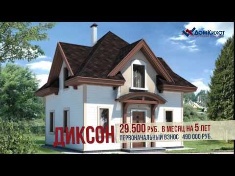 Xxx Mp4 Акция Ежемесячный платеж 29 500 руб за тёплый каркасный дом Строительная компания ДомКихот 3gp Sex