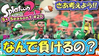 【スプラトゥーン2】なんで負けるか考えてよ?S+勢のガチマッチ実況!#20【Splatoon2】