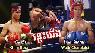 Khim Bora Cambodia Vs Wathcharadeth, Thailand, Khmer Warrior Boxing CNC TV Boxing 19 August 2018
