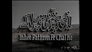 pakistani ptv old classical play drama inhi / inhee pathron pe chal ke / chalte chalte  is available