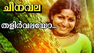 Talirvalayo... | Superhit Malayalam Movie | Cheenavala | Movie Song