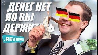 бедные и богатые в германии или не в деньгах счастье.