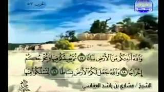 الجزء التاسع والعشرون (29) من القرآن بصوت الشيخ مشاري راشد العفاسي Full Juz