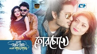Tor Chokhe By Protik Hasan | Cheleti Abol Tabol Meyeti Pagol Pagol | Bangla film song