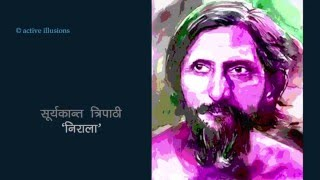 सूर्यकान्त त्रिपाठी 'निराला' का कवित्त : Vyomesh Shukla in Hindi Studio with Manish Gupta