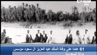 الحياة الآن - 61 عامآ على وفاة الملك عبد العزيز أل سعود مؤسس دولة السعودية