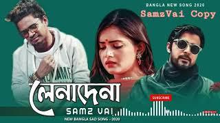 লেনাদেলা গান।Lenadena gan।Samz Vai। New Bangla Song 2020।